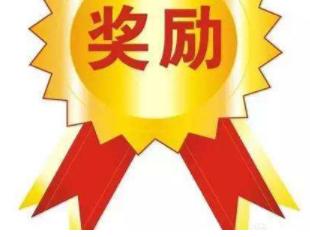 最高奖金200万!湖南省政府新年第一令奖励这类人